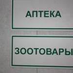 Аптека и зоотовары 1